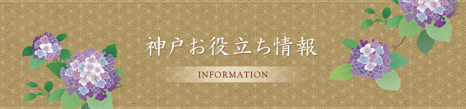 神戸お役立ち情報